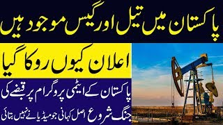Oil and Gas Report During KEKRA-1 Drilling At Karachi Sea in Pakistan l Haqeeqat plus