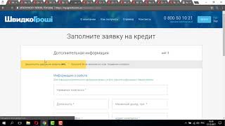 Швидко Гроші - как получить кредит, отзывы(, 2017-12-12T14:46:53.000Z)
