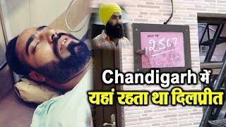 Chandigarh के Sector 38 के इस घर में रहता था Gangster Dilpreet Baba