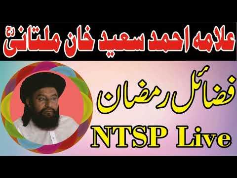 Allama Ahmad Saeed Khan Multani TOPIC (Fazail e Ramzan) With HD Sound