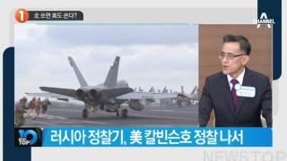 北 북한 미사일 쏘면 美도 쏜다?_채널A_뉴스TOP10