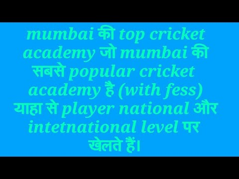 Mumbai cricket academy / mumbai best cricket academy / female cricket academy / mumbai top cricket a