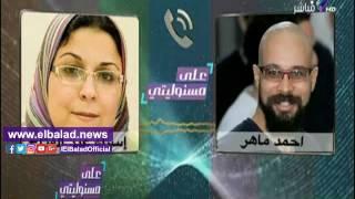 مكالمة بين أحمد ماهر وإسراء عبد الفتاح حول اقتحام مبنى لاظوغلي.. فيديو