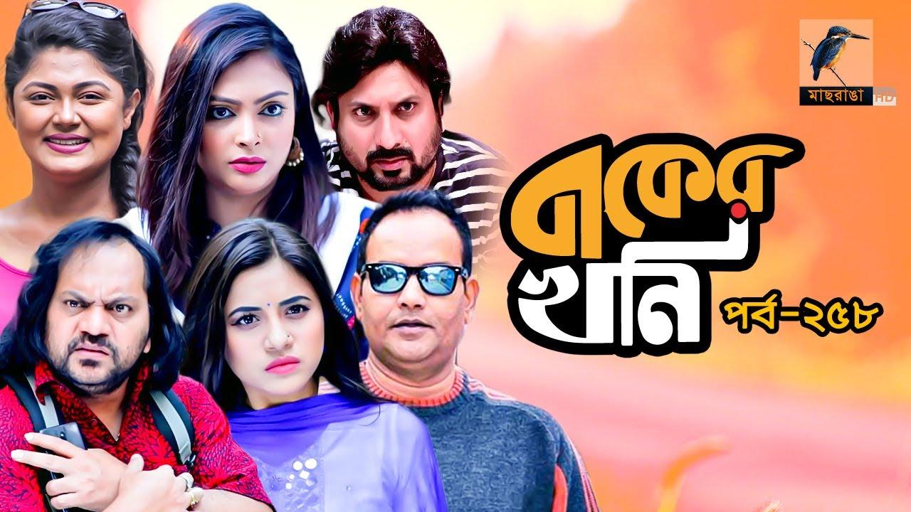 বাকের খনি   Ep 258   Mir Sabbir, Tasnuva Tisha, Mousumi Hamid, Saju Khadem  Bangla Drama Serial 2020