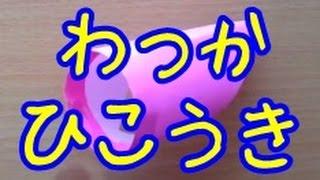 Repeat youtube video 折り紙 わっか飛行機の作り方【簡単 おりがみの折り方】Circle airplane origami