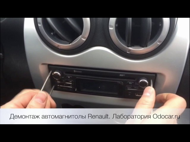 Демонтаж автомагнитолы Renault ,Largus Lada