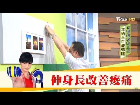 利用牆壁勤做「伸身長」長高2公分,還能改善痠痛不藥而癒!健康2.0