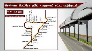 பயன்பாட்டுக்கு வருகிறது முதல்கட்ட சென்னை மெட்ரோ திட்டம் #ChennaiMetro #Metro #Modi