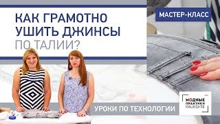 Мастер-класс: как грамотно ушить джинсы по талии? Уроки по ремонту одежды на канале Модные Практики