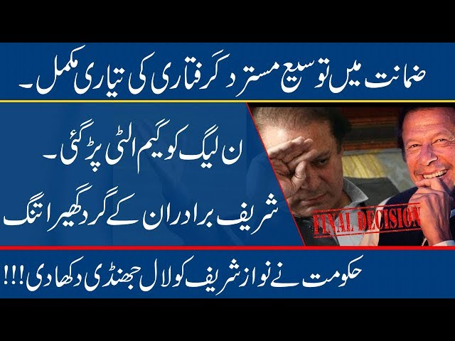 Punjab govt rejects Nawaz Sharif's Request For Extension In Bail | 9 News HD
