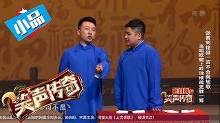 《笑声传奇》第11期小品:张番刘铨淼一言不合就尬歌 当唱歌碰上吟诗谁能更胜一筹【东方卫视官方高清】
