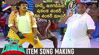 Driver Ramudu ITEM SONG Making | Shakalaka Shankar | Latest Telugu Movies | Telugu FilmNagar