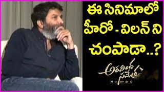 Trivikram Making Fun With Anchor About Aravinda Sametha Movie Climax Scene | Jagapathi Babu