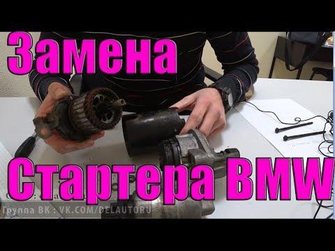 bmw n52 замена стартера / ремонт бмв  /  диагностика стартера