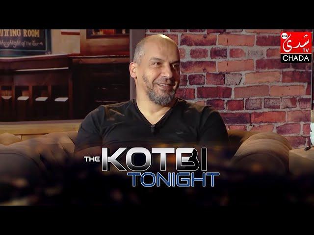 برنامج The Kotbi Tonight - الحلقة 26   منصور بدري   الحلقة كاملة