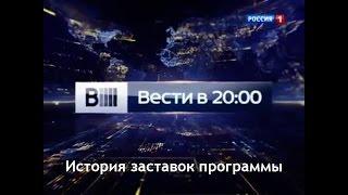 История заставок выпуск №31 программа ''Вести''