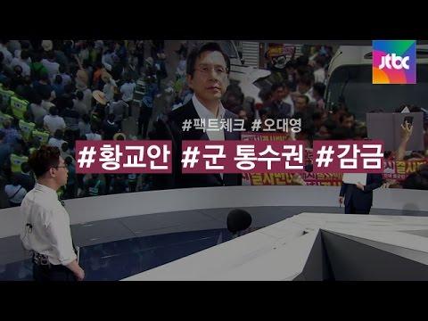 [팩트체크] '황 총리의 6시간' 둘러싼 법적 팩트는?
