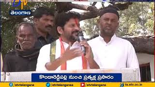 We will Block KCR's Campaign on Dec 6 | Congress Leader Revanth Reddy | at Kondareddy Palli