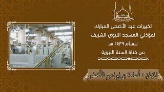 تسجيل تلفزيوني | تكبيرات عيد الأضحى من المسجد النبوي للمؤذن أسامة بن إبراهيم الأخضر | 1439 هـ