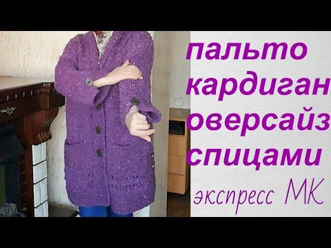 "Кардиган - пальто ""Ежевичка"" спицами. Экспресс МК. ПАЛЬТО ОВЕРСАЙЗ."