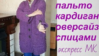 Кардиган пальто Ежевичка спицами Экспресс МК ПАЛЬТО ОВЕРСАЙЗ