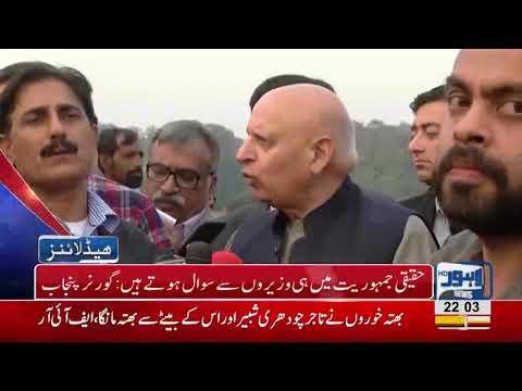 10 PM Headlines Lahore News HD – 9th December 2018 thumbnail