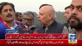 10 PM Headlines Lahore News HD – 9th December 2018