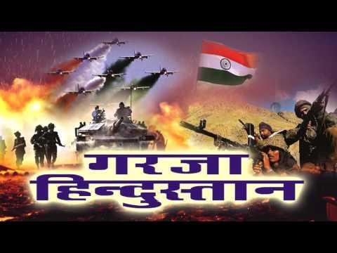 देश भक्ति सांग ॥ गरजा हिंदुस्तान ॥ Latest Desh Bhakti Song || HINDI Song 2016