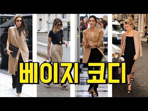 베이지/중년패션코디/ 컬러매치스타일링의 옷 잘입는법 여자 /스타일링 여자 베이지 코디