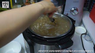 썬블링의 집밥 TV 인스턴트팟으로 집에서 식혜 만들기(…