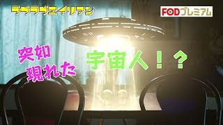 公式 http://www.fujitv.co.jp/love2_alien/ ☆FOD http://fod.fujitv.co...