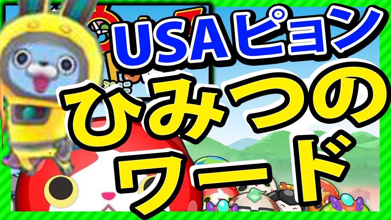 【妖怪ウォッチぷにぷに攻略】ひみつのワード USAピョン!入手・入力方法は・・・ , YouTube