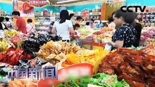 [中国新闻] 媒体焦点:中国经济多项数据可圈可点 美媒:内需拉动经济增长   CCTV中文国际