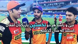 بازیکنان افغان آمادۀ این فصل رقابتهای لیگ برتر هند
