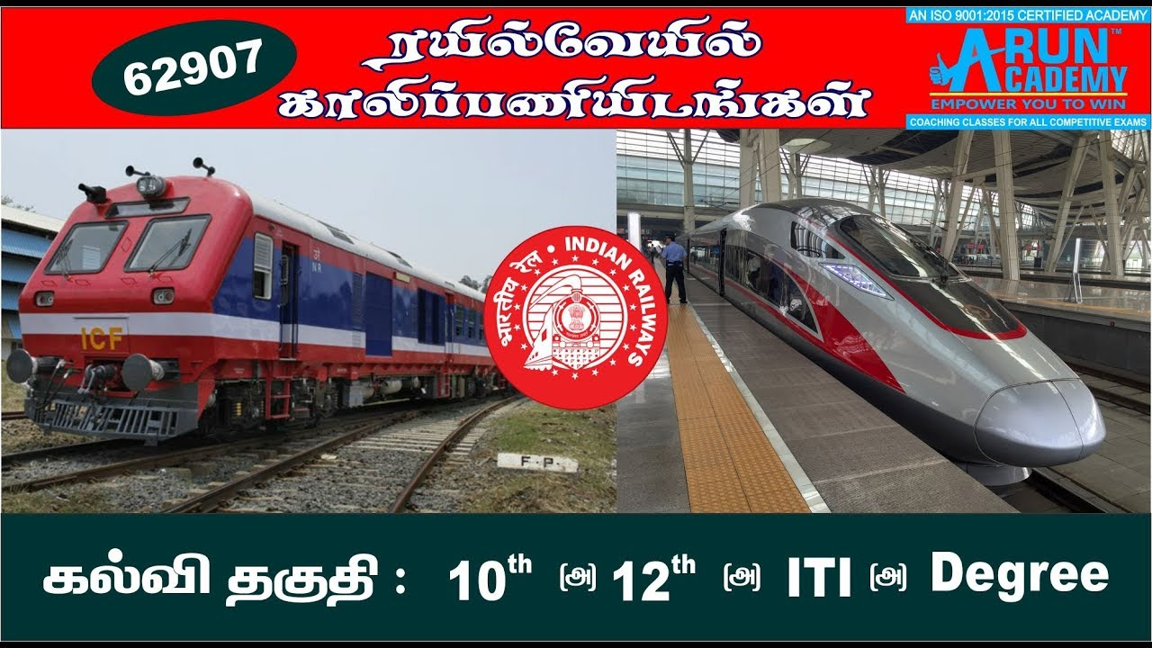rrb group d full details in tamil தம ழ ல