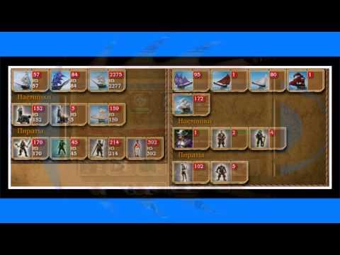 кодекс пирата совмещение построек