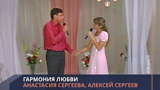 Анастасия Сергеева, Алексей Сергеев - Гармония любви