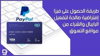 شرح التسجيل والحصول على بطاقة فيزا إفتراضية من موقع إنترو-باي Entropay
