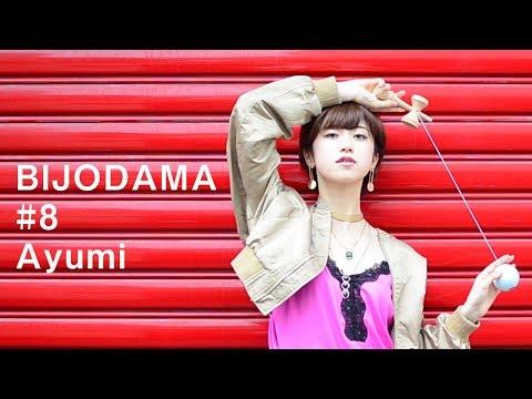 bijo dama#8 Ayumi -美女がけん玉に出会ったとき。-
