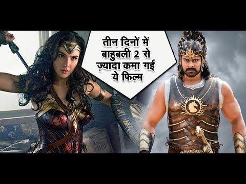 तीन दिनों में बाहुबली 2 से भी ज़्यादा कमा गई ये फिल्म  Wonder Woman Earned More Than बाहुबली  2