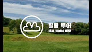 힐링여행 VLOG (미주 동북부, Relaxing Vi…