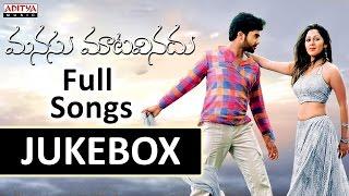 Manasu Maata Vinadhu Telugu Movie Songs Jukebox || Navdeep,Ankitha