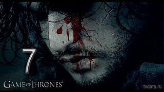 Игра престолов 7 сезон\ Game Of Thrones 7