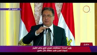 تغطية خاصة - وزير الصحة : مستشفى سيدي غازي بكفر الشيخ تحولت لصرح طبي عملاق خلال عامين