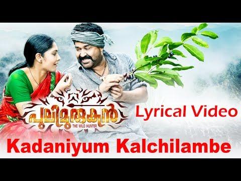 Kaadaniyum Kalchilambe (Lyrical Video)   Pulimurugan   Mohanlal & Kamalini Mukherjee