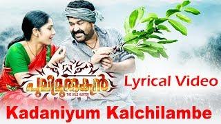 Kaadaniyum Kalchilambe (Lyrical Video) | Pulimurugan | Mohanlal & Kamalini Mukherjee