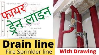 fire sprinkler drain | h๐w to drain fire sprinkler line | sprinkler system drain line in hindi