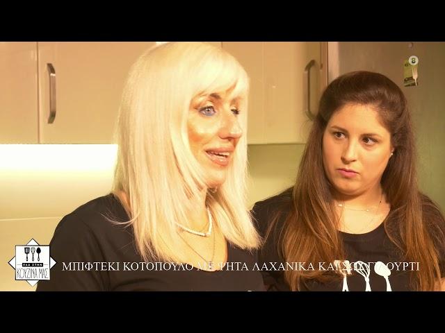 Έλα στην κουζίνα μας - Μπιφτέκι κοτόπουλο Νo 5- www.messiniawebtv.gr