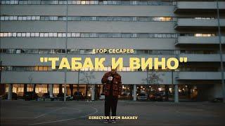 Егор Сесарев - Табак и вино (Премьера клипа 2020)