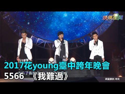 2017花young臺中跨年晚會 5566《我難過》|三立新聞網SETN.com
